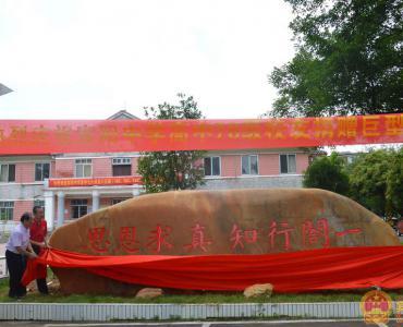宾阳中学校友为母校捐赠大型校训石