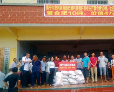 南宁市农业科学研究所所长到武陵镇云梯村委开展脱贫攻坚捐助活动