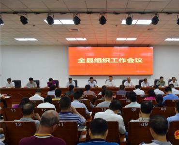 坚持党要管党   开创组织工作新局面  全县组织工作会议召开   朱亚明出席会议并讲话